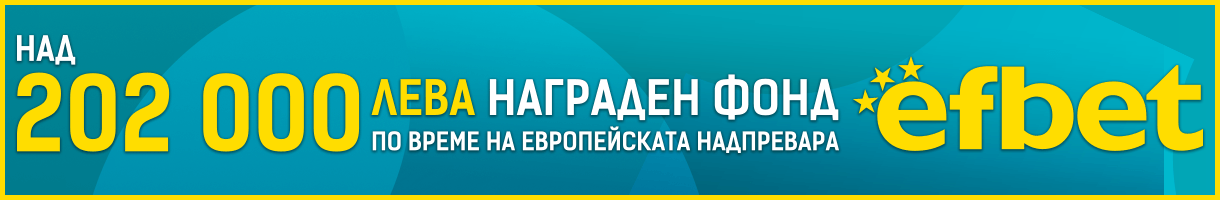 2020 000лв награден фонд - EFBET